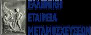 Ελληνική Εταιρεία Μεταμοσχεύσεων – Hellenic Society of Organ Transplantation